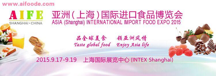 Beijing Aifoods Shanghai Expo 2015